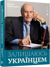 Залишаюсь українцем - фото обкладинки книги