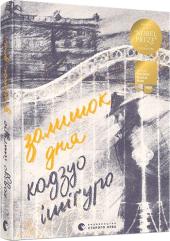 Залишок дня - фото обкладинки книги