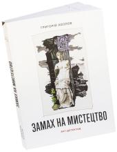 Замах на мистецтво: арт-детектив - фото обкладинки книги