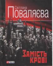 Замість крові - фото обкладинки книги
