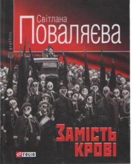 Замість крові - фото книги