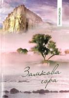 Замкова гора - фото обкладинки книги