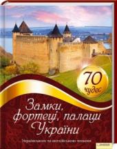Замки, фортеці, палаци України. 70 чудес - фото обкладинки книги