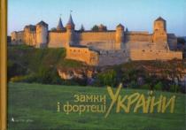 Книга Замки і фортеці України