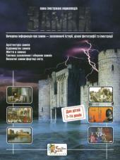 Замки. Повна ілюстрована енциклопедія - фото обкладинки книги