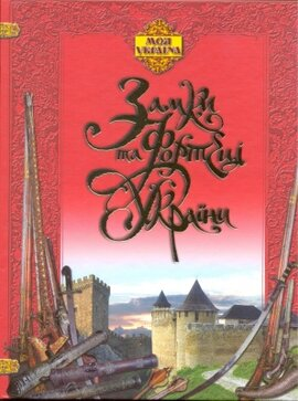 Замки та фортеці України - фото книги