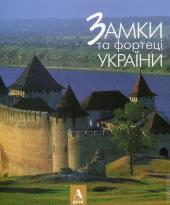 Замки та фортеці України
