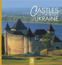 Книга Замки та фортеці України