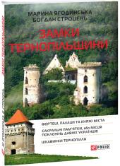 Замки Тернопільщини - фото обкладинки книги