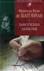 Замогильні записки - фото обкладинки книги