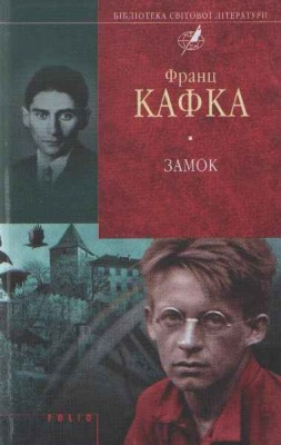 Книга Замок