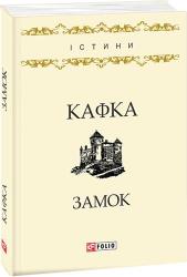 Замок - фото обкладинки книги