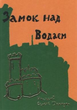 Книга Замок над Водаєм