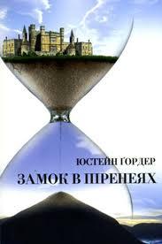 Книга Замок в Піренеях
