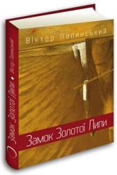 Замок Золотої Липи - фото обкладинки книги