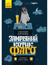 Замріяний котик Фаго - фото обкладинки книги