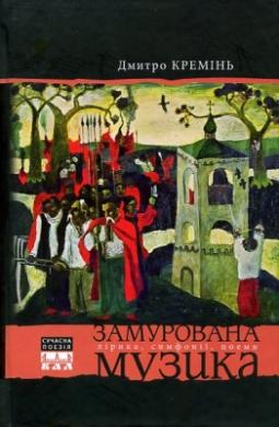 Замурована музика - фото книги