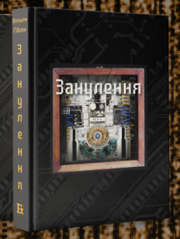 Занулення - фото книги