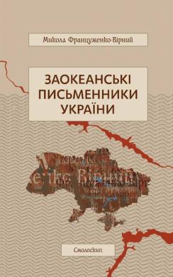 Книга Заокеанські письменники України