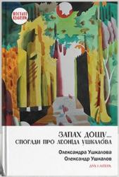 Запах дощу... Спогади про Леоніда Ушкалова - фото обкладинки книги