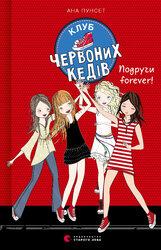 Клуб червоних кедів. Подруги forever! - фото обкладинки книги