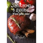 Запікаємо в духовці. М'ясо, риба, овочі - фото обкладинки книги