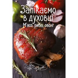 Запікаємо в духовці. М'ясо, риба, овочі - фото книги