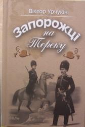 Запорожці на Тереку - фото обкладинки книги