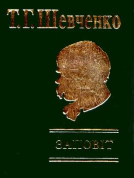 Заповіт - фото книги