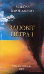 Заповіт Петра І - фото обкладинки книги
