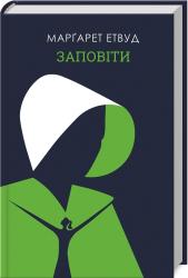 Заповіти - фото обкладинки книги