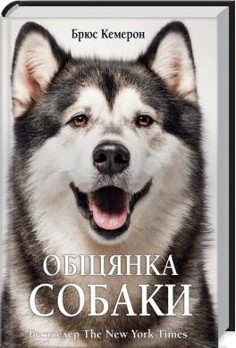 Заповіти - фото книги