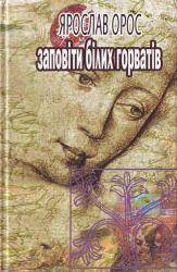 Заповіти білих горватів - фото обкладинки книги