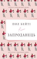 Запроданець - фото обкладинки книги
