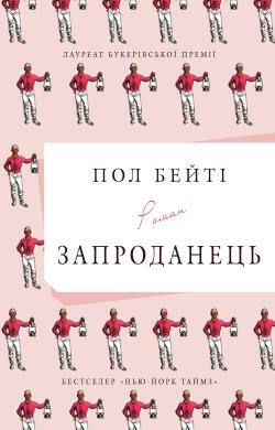 Запроданець - фото книги