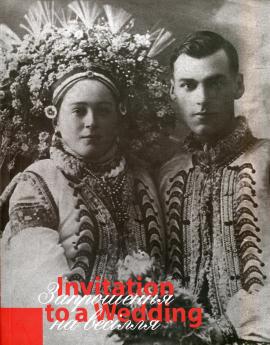 Запрошення на весілля - фото книги