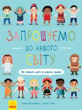 Запрошуємо до нашого світу. Як живуть діти в різних краях - фото обкладинки книги