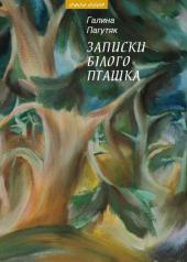 Записки білого пташка - фото обкладинки книги