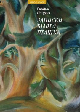 Книга Записки білого пташка