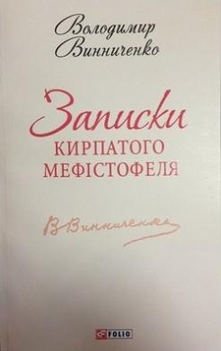 Записки Кирпатого Мефістофеля - фото книги