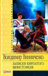 Записки кирпатого Мефістофеля - фото обкладинки книги
