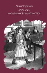 Записки маленької гімназистки - фото обкладинки книги