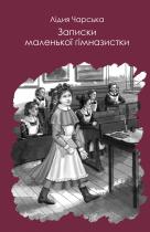 Книга Записки маленької гімназистки