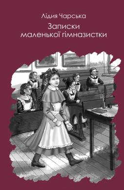 Записки маленької гімназистки - фото книги