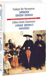Записки патера Брауна/ Father Brown's Memories - фото обкладинки книги