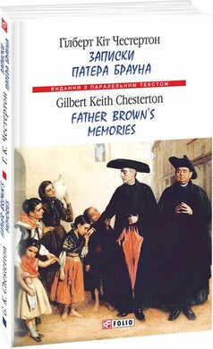 Записки патера Брауна/ Father Brown's Memories - фото книги
