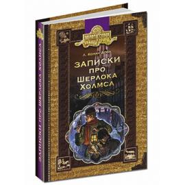 Записки про Шерлока Холмса - фото книги