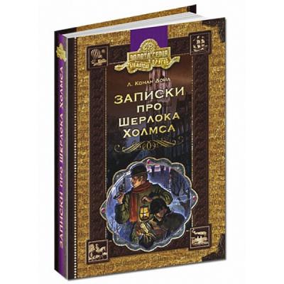 Книга Записки про Шерлока Холмса