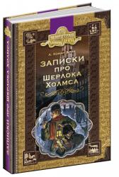 Записки про Шерлока Холмса - фото обкладинки книги
