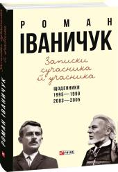 Записки сучасника й учасника: Щоденники. 1995-1999, 2003-2005 - фото обкладинки книги